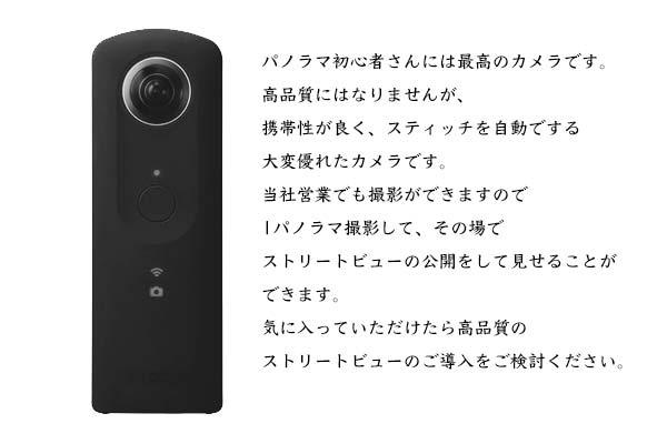 360初心者用カメラ